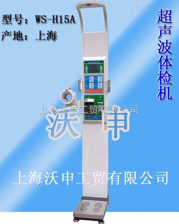 定制型超声波体检机,超高测量范围体检机