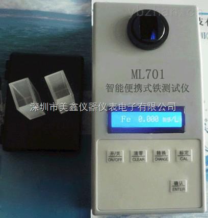 ML701-便攜式鐵離子檢測儀