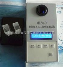 ML840便携式二氧化氯检测仪