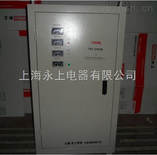 TNS-50KVA三相稳压器(上海永上电器有限公司)