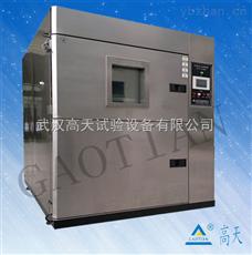 GT-TC系列模拟高温低温环境冲击试验箱