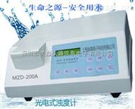 MZD-200A高精度浊度仪 在线浊度测量仪