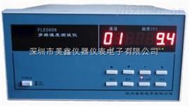 FLE5008多路温度测试仪(经济型)