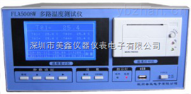 FLA5008W多路温度测试仪(直接打印 USB接口)