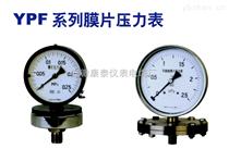 YPF-150BF膜片压力表