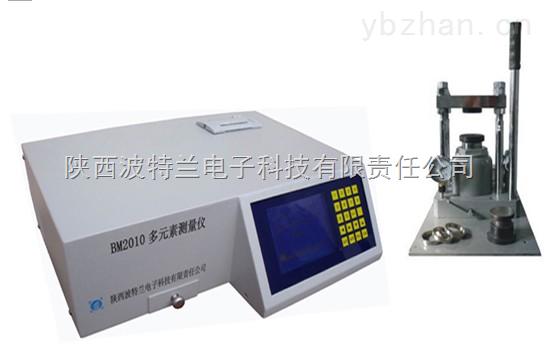 BM2010型多元素分析儀
