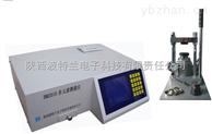BM2010型多元素分析仪