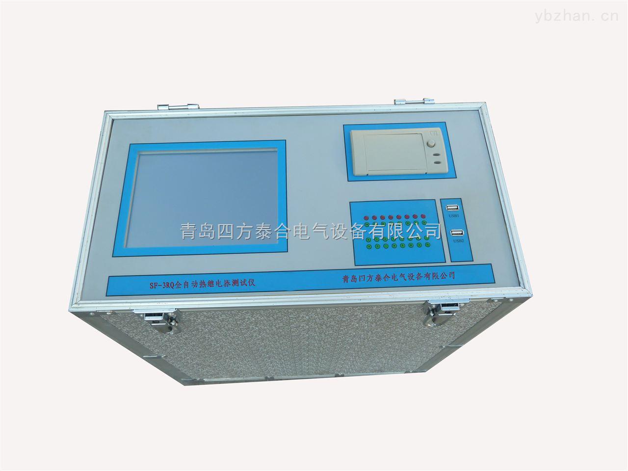 SF-3RQ型全自动热继电器测试仪