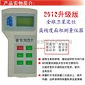 zui便宜的天利GPS面积测量仪/天津GPS测亩仪哪里买