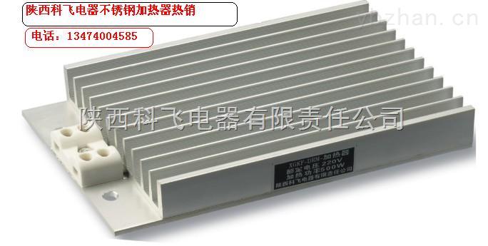 陕西科飞电器KF-DRM 400W不锈钢加热器