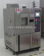 TS-1000电池高低温(湿热)试验箱
