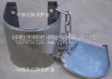 内蒙古不锈钢马蹄形房屋沉降观测点保护罩沉降保护盒