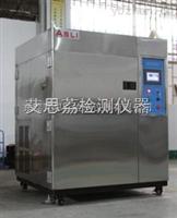 生產冷熱衝擊試驗機