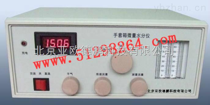 DP-2A-手套箱微量水分儀/微量水分儀/水份測定儀/露點儀