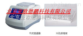 干式恒温加热器/恒温加热器/干式恒温器