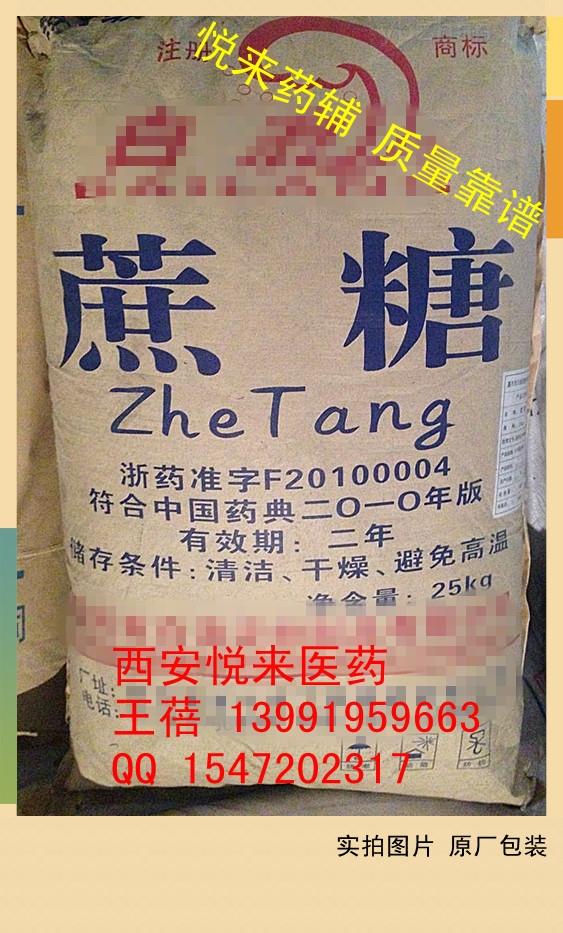 药用级蔗糖(15版药典标准)西安有卖全套资质 辅料批文