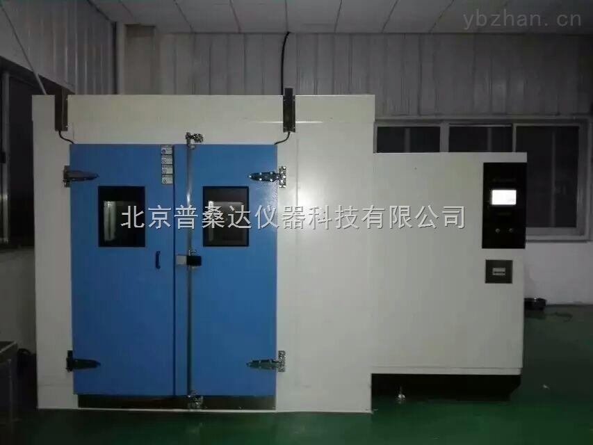 步入式高低溫試驗室,北京廠家
