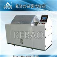 深圳复合式盐雾试验箱