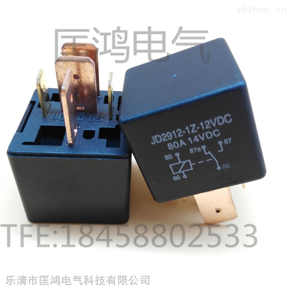 热销大功率汽车继电器jd2912/80a叉车专用继电器