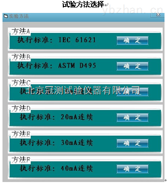 低温介电温/频谱测试系统