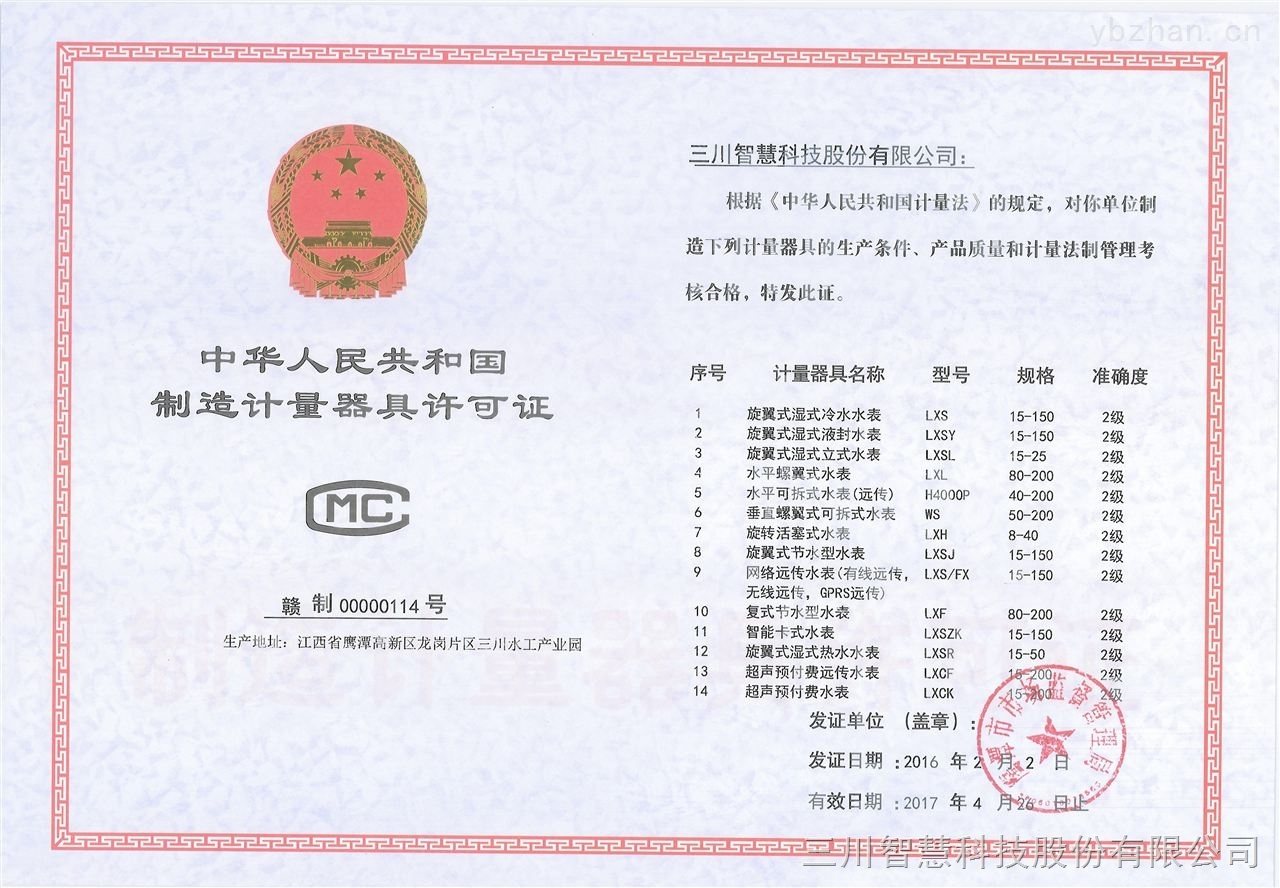 三川智慧生產許可證14種產品