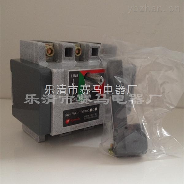 wg-160/3w负荷隔离开关(柜外操作)