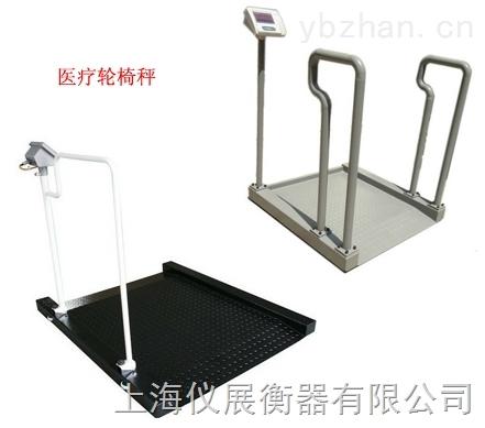 血液透析室专用透析电子轮椅秤多少钱
