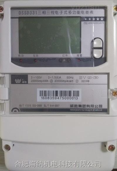 威胜DSSD331/DTSD341-U1三相电能表