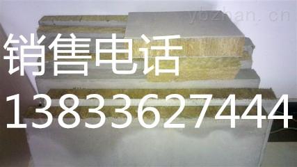 盘锦外墙岩棉复合板性能指数/岩棉保温材料知名产品13833627444