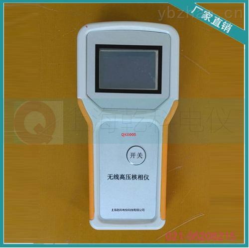 厂家供应上海数字高压无线核相仪QK800B