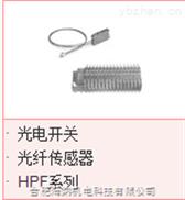 HPF系列azbil山武   光纤传感器
