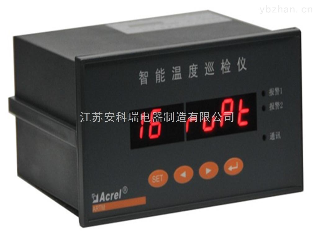 熱電阻輸入溫度巡檢儀 ARTM-16