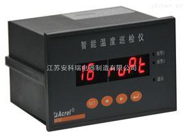 热电阻输入温度巡检仪热电阻输入温度巡检仪 ARTM-16
