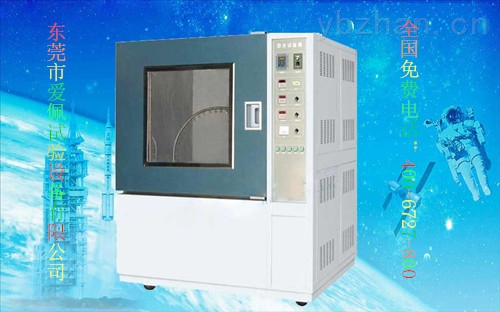 淋雨防水试验箱/淋雨试验箱机器