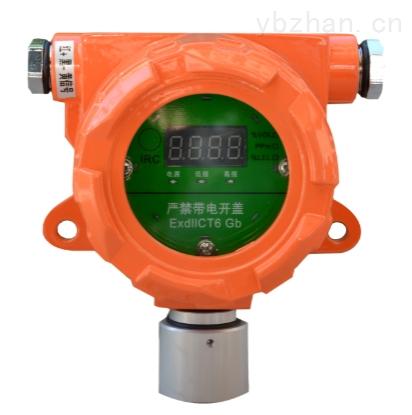 固定式毒性气体报警器