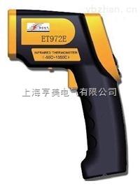 ET972E便攜式紅外測溫儀