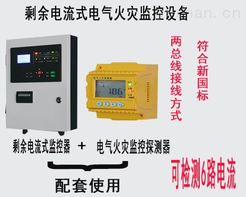 辽宁电气火灾监控设备厂家销售