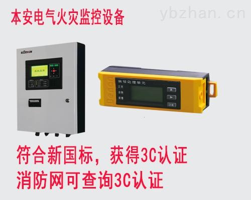 山东临沂电气火灾监控器价格