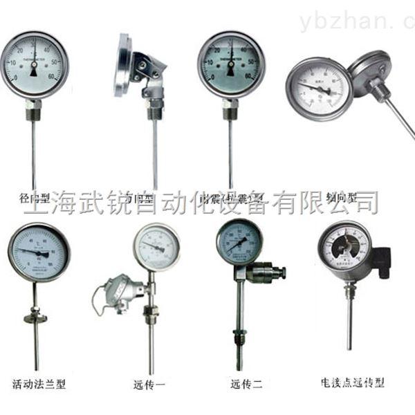 上海双金属温度计