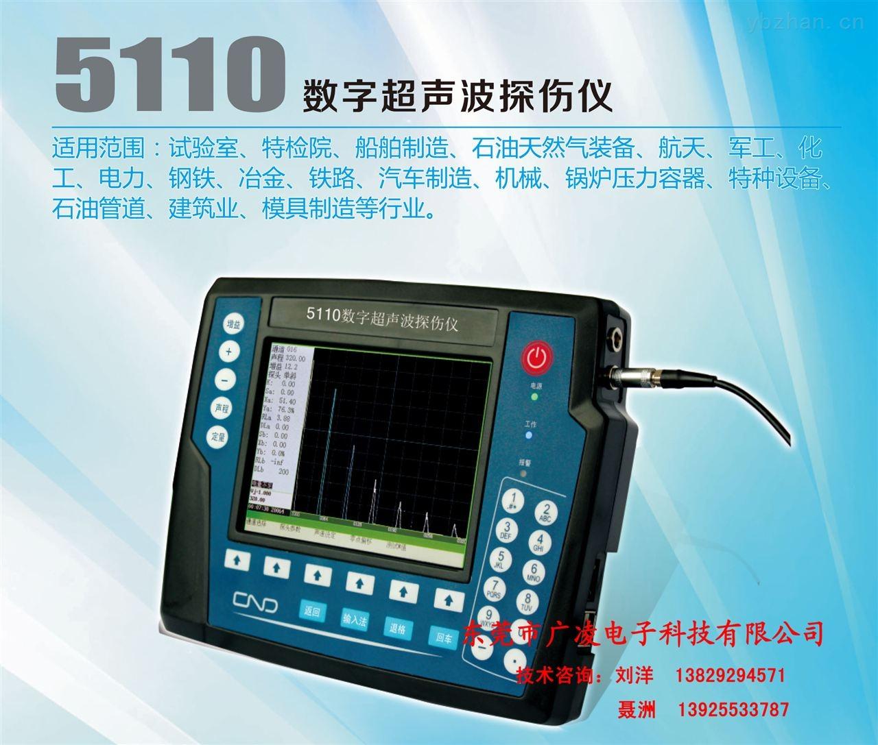 GL-5110-佛山金屬探傷儀東莞超聲波探傷儀廣州焊縫超聲波探傷儀