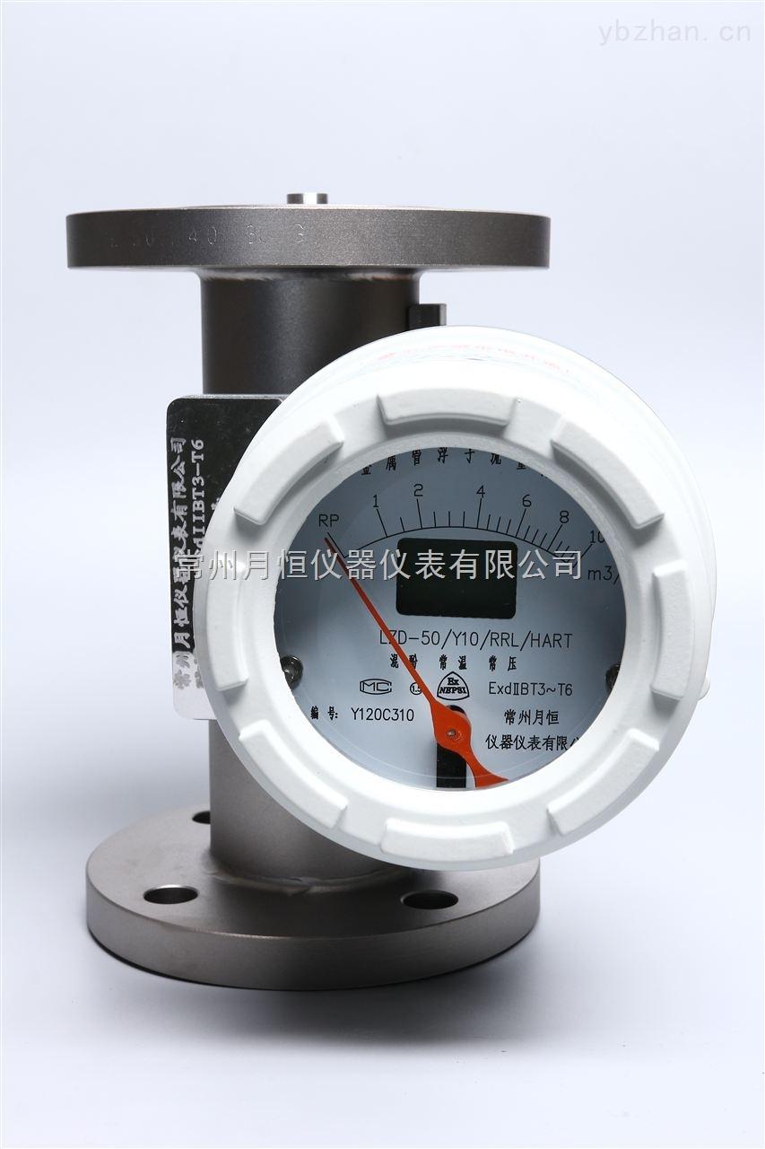 LZD-()/RS485(HART)-通訊協議金屬管浮子流量計
