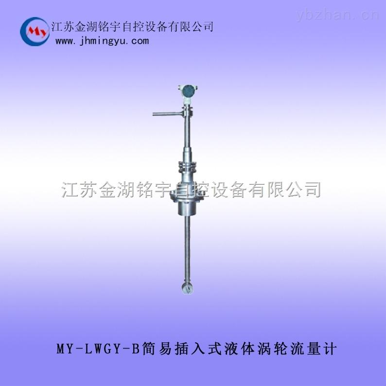 插入式液體渦輪流量計
