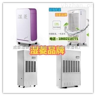 15公斤除湿机厂家绵阳工业除湿机SL-9360C