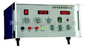 DMS-SYDZ剩余动作电流测试台