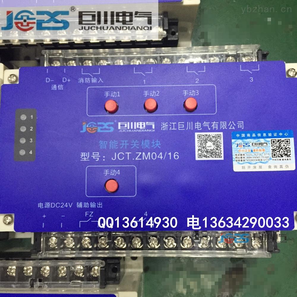元旦RM/60-4.20智能照明控制器消防强启模块 报价Q13614930 巨川电气元旦RM/60-4.20智能照明控制器消防强启模块 用户可按图纸功能要求选配,可编程控制器可实现各种时序逻辑控制,可设置达96个场景,适用于控制各类型的灯路的开关,控制器采用DIN导轨式安装,能方便地安装于配电箱内,控制器可与面板、时钟、传感器等控制器通过RS-485总线进行控制。RM/60-4.