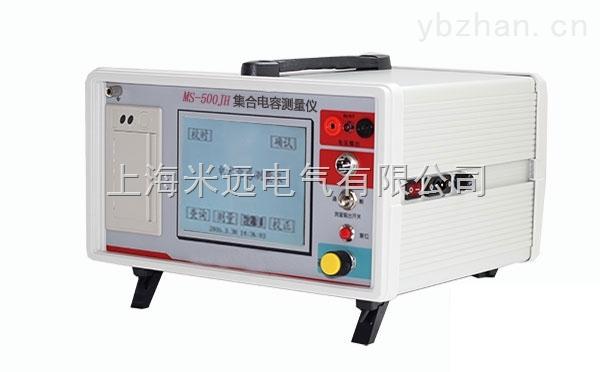 ms-500jh集合高压电容电桥测量仪