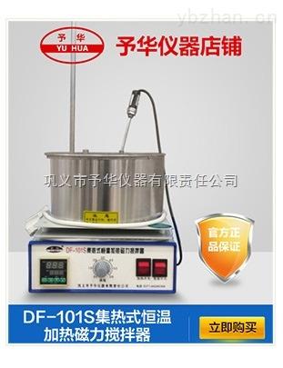 DF-101S-集熱式恒溫加熱磁力攪拌器