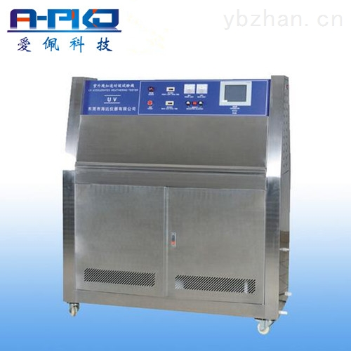 紫外老化測試設備/紫外線加速老化試驗箱