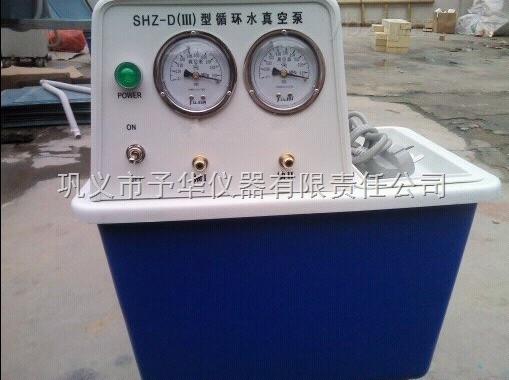 SHZ-D(III)-循環水多用真空泵