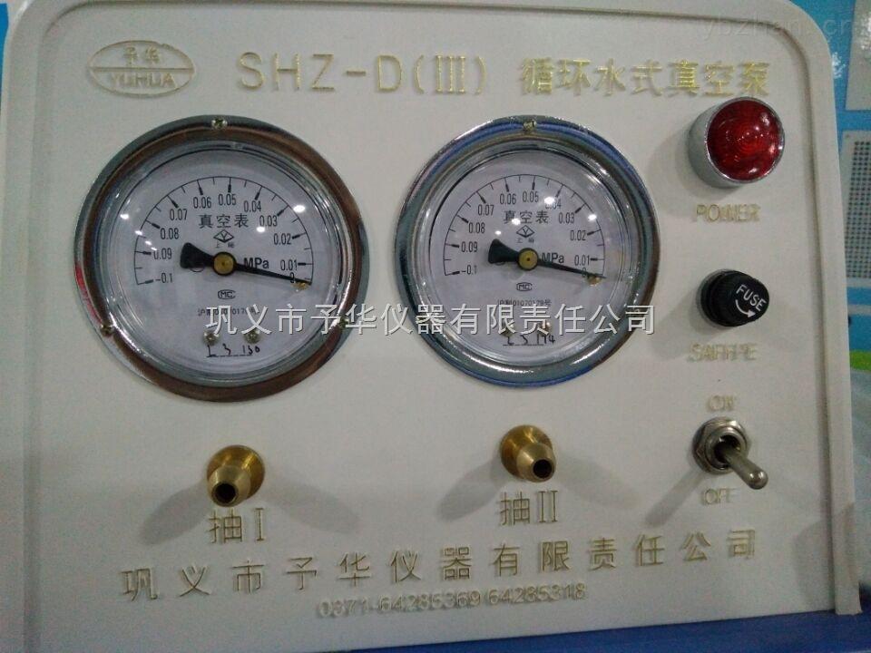 SHZ-D(III)-循環水多用真空泵(予華廠直銷)